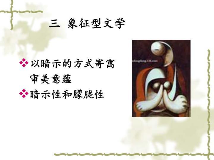 三 象征型文学