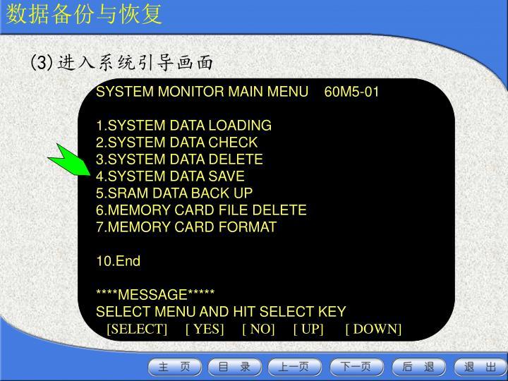 数据备份与恢复