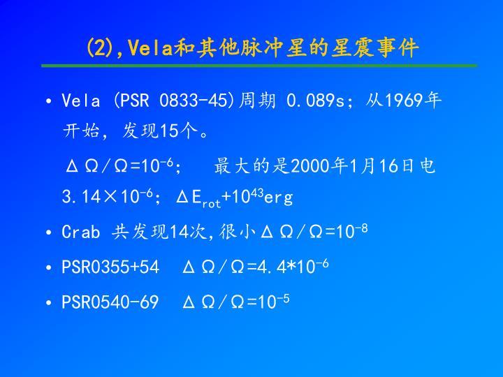 (2),Vela