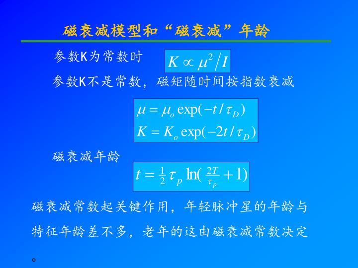 """磁衰减模型和""""磁衰减""""年龄"""