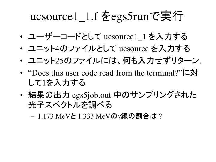 ucsource1_1.f