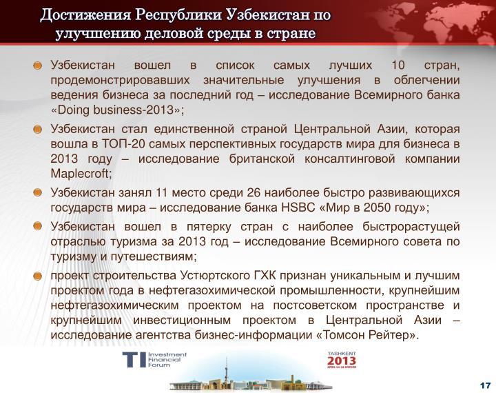 Достижения Республики Узбекистан по улучшению деловой среды в стране