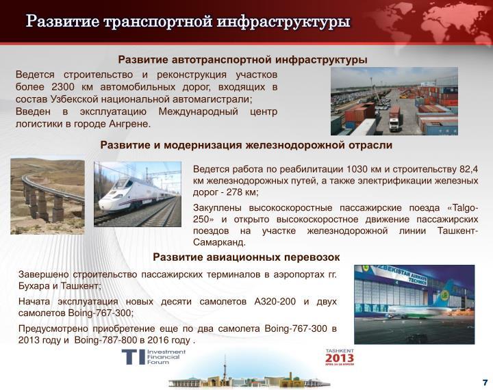 Развитие транспортной инфраструктуры