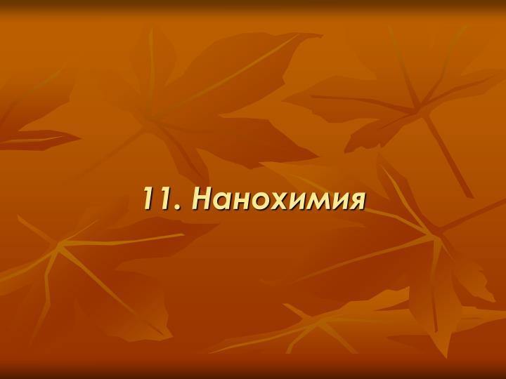 11. Нанохимия