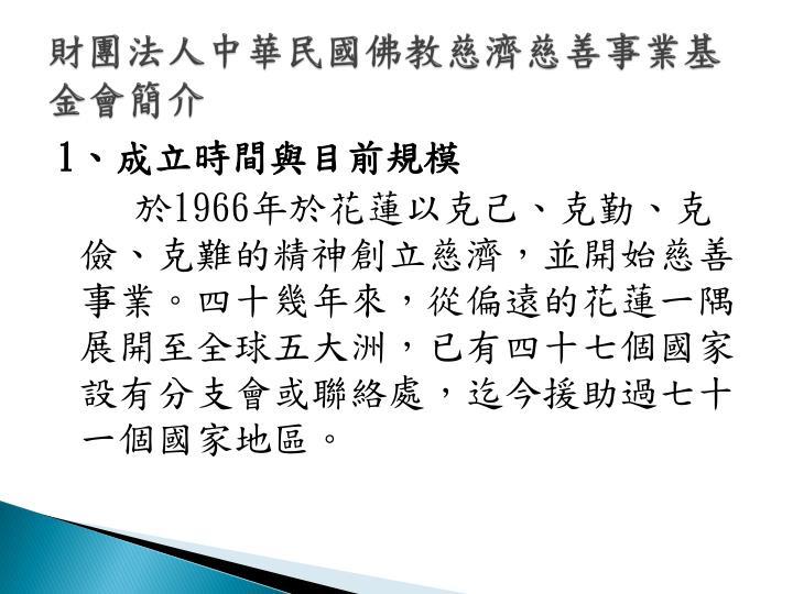 財團法人中華民國佛教慈濟慈善事業基金會簡介