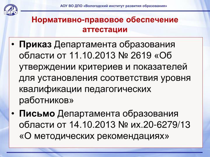 АОУ ВО ДПО «Вологодский институт развития образования»