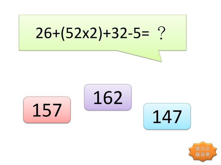 26+(52x2)+32-5=