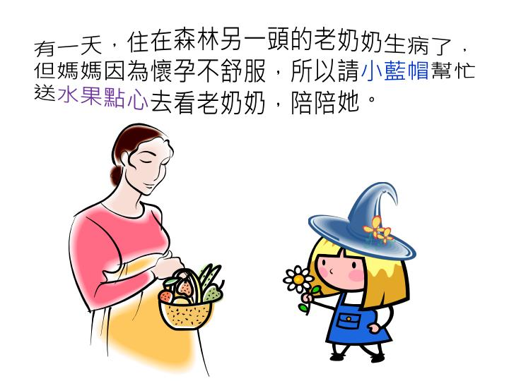 有一天,住在森林另一頭的老奶奶生病了,但媽媽因為懷孕不舒服,所以請