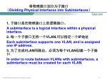 dividing physical interfaces into subinterfaces1