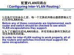 vlan configuring inter vlan routing1