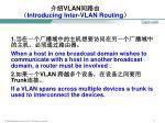vlan introducing inter vlan routing2