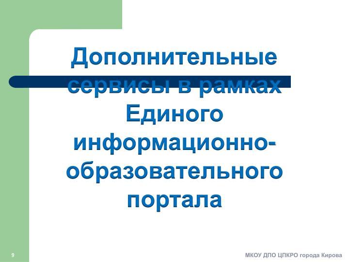 Дополнительные сервисы в рамках Единого информационно-образовательного портала