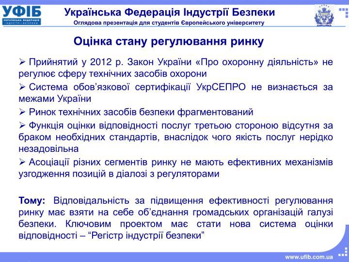 Українська Федерація Індустрії Безпек