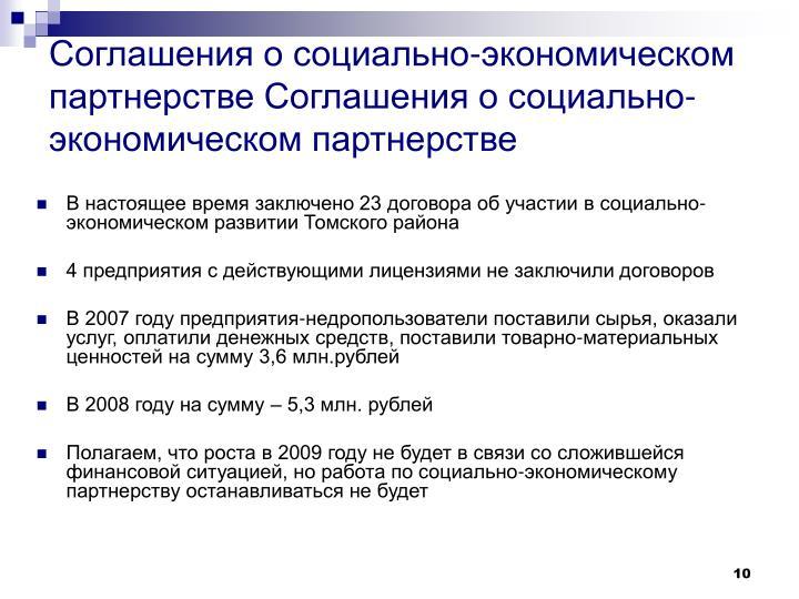 Соглашения о социально-экономическом партнерстве Соглашения о социально-экономическом партнерстве