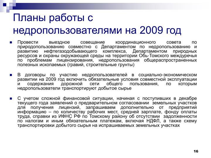 Планы работы с недропользователями на 2009 год