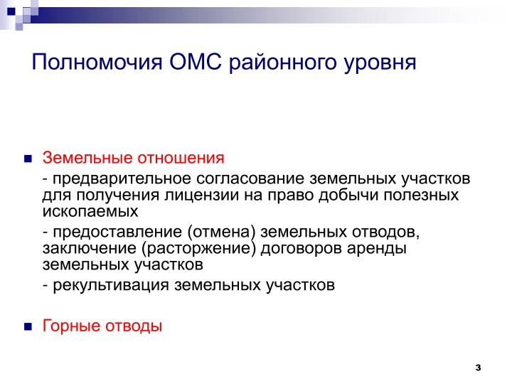 Полномочия ОМС районного уровня