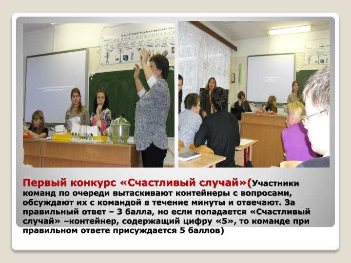 Первый конкурс «Счастливый случай»(