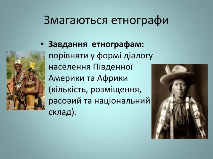 Змагаються етнографи