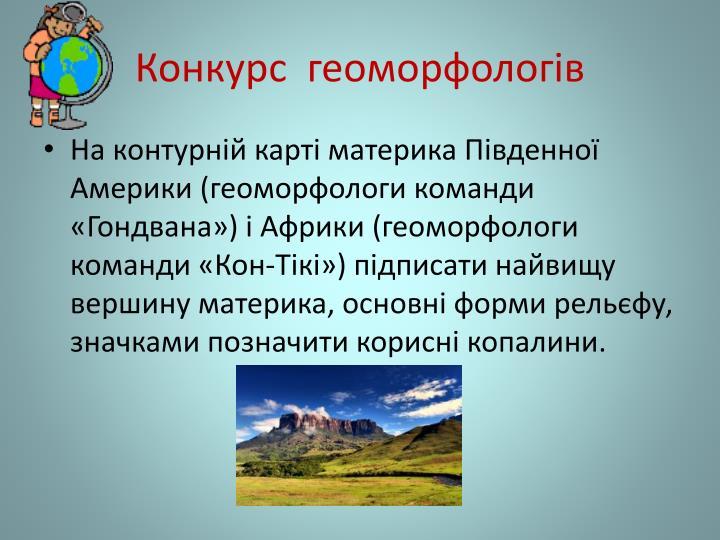 Конкурс  геоморфологів