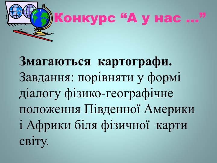 """Конкурс """"А у нас …"""""""