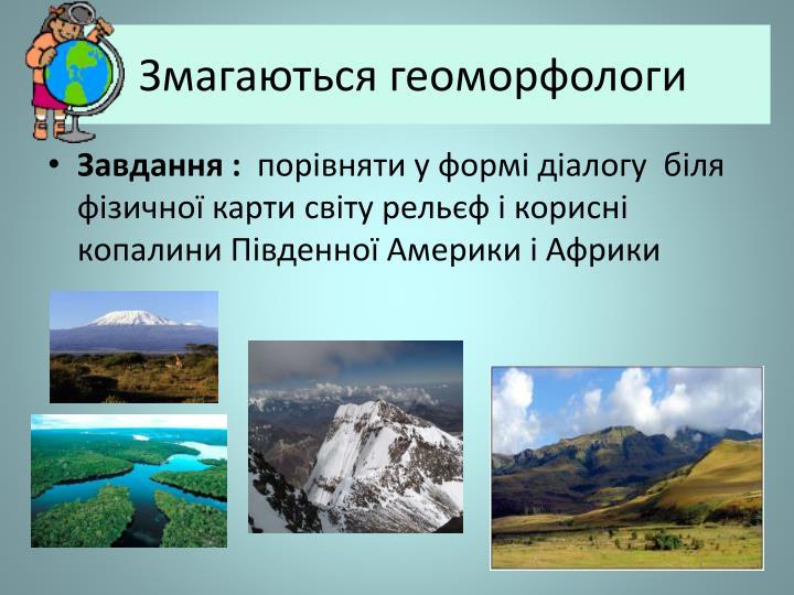 Змагаються геоморфологи