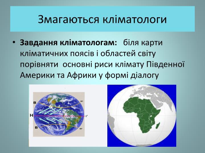 Змагаються кліматологи