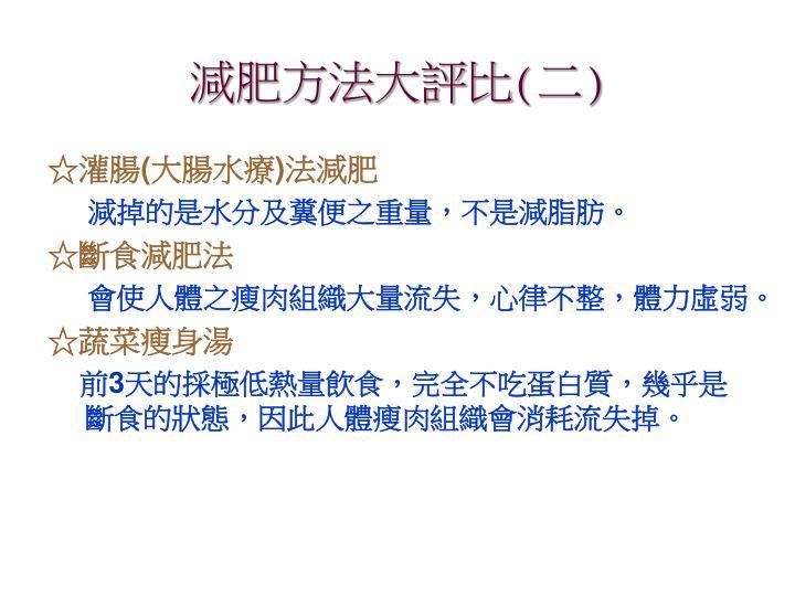 ☆灌腸(大腸水療)法減肥