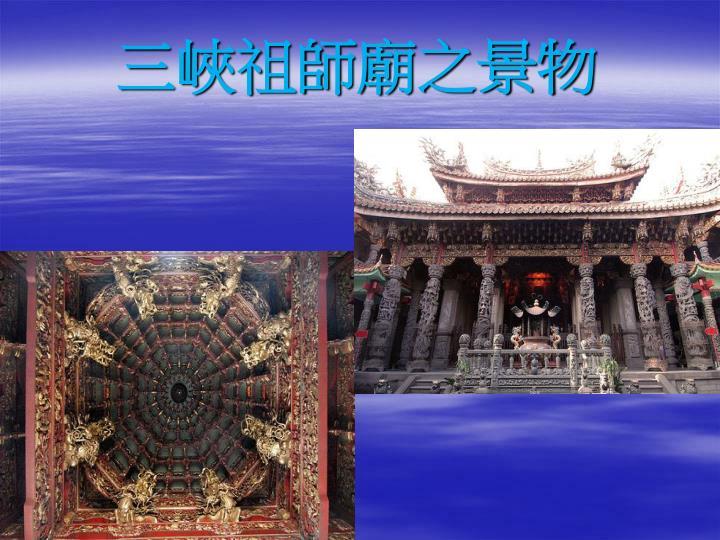 三峽祖師廟之景物