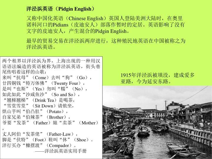 洋泾浜英语(