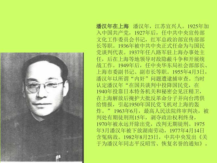 潘汉年在上海
