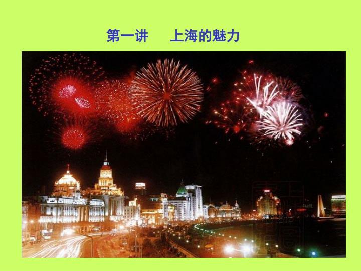 第一讲   上海的魅力