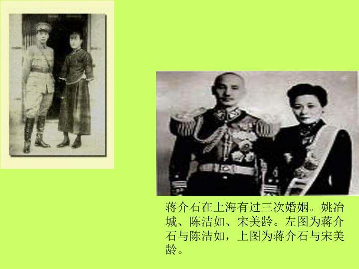 蒋介石在上海有过三次婚姻。姚冶城、陈洁如、宋美龄。左图为蒋介石与陈洁如,上图为蒋介石与宋美龄。
