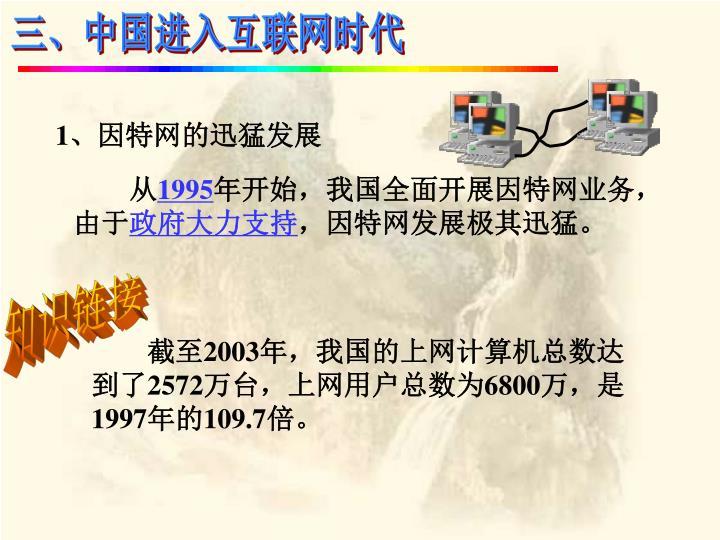 三、中国进入互联网时代