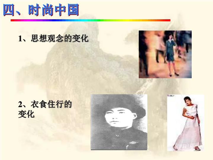四、时尚中国
