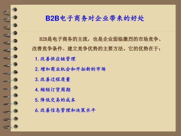 B2B电子商务对企业带来的好处