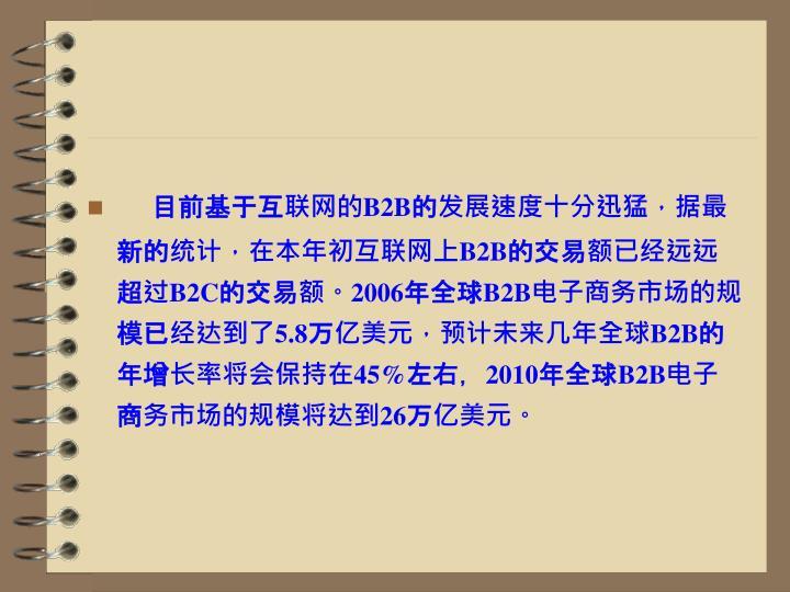 B2BB2BB2C2006B2B5.8B2B45%2010B2B26