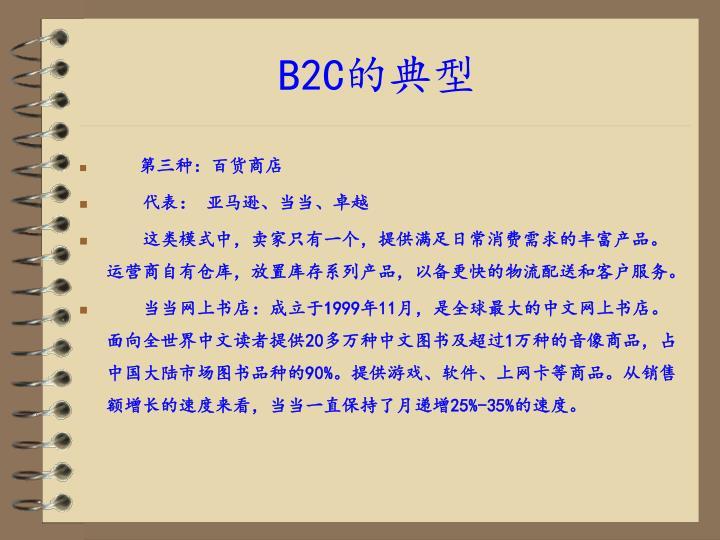 B2C的典型