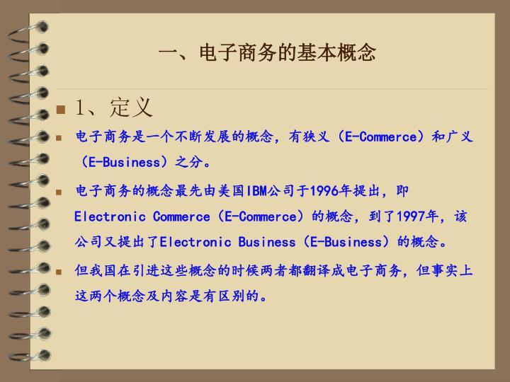 一、电子商务的基本概念