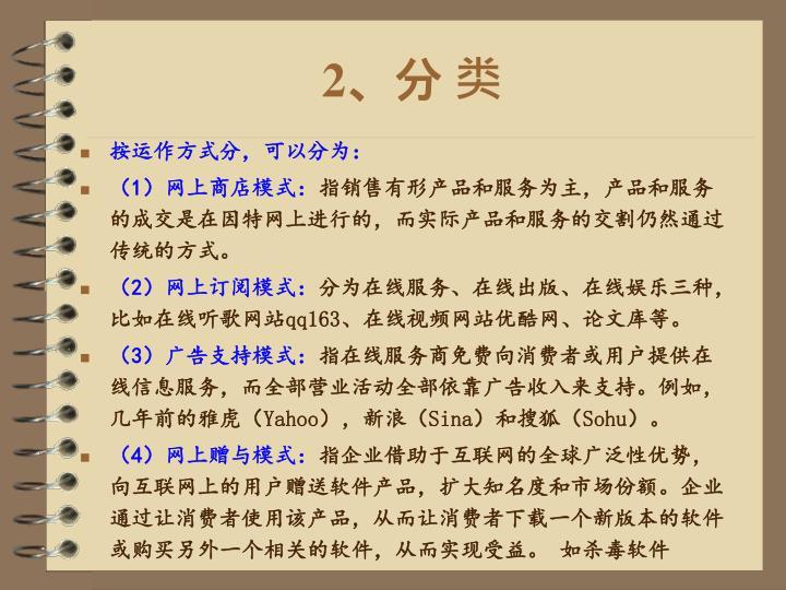 2、分 类