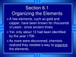 section 6 1 organizing the elements3