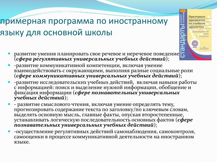 примерная программа по иностранному языку для основной школы