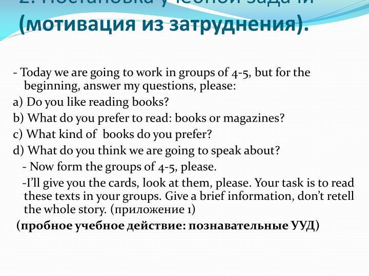 2. Постановка учебной задачи