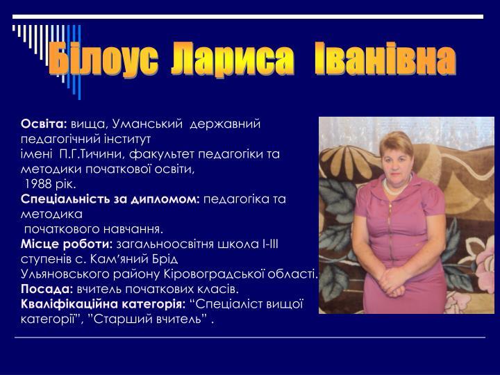 Білоус  Лариса   Іванівна