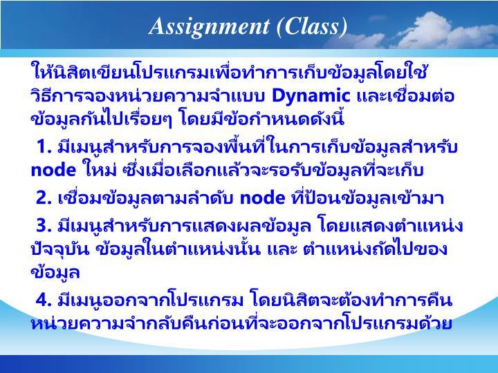Assignment (Class)