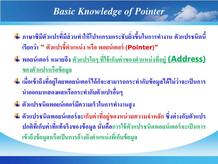 Basic Knowledge of Pointer