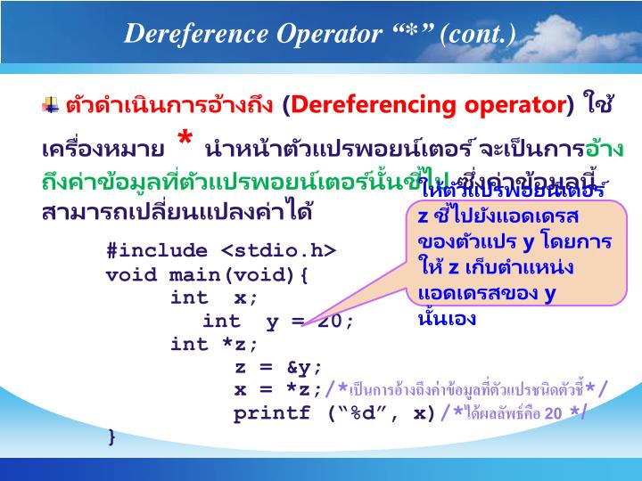 "Dereference Operator ""*"" (cont.)"