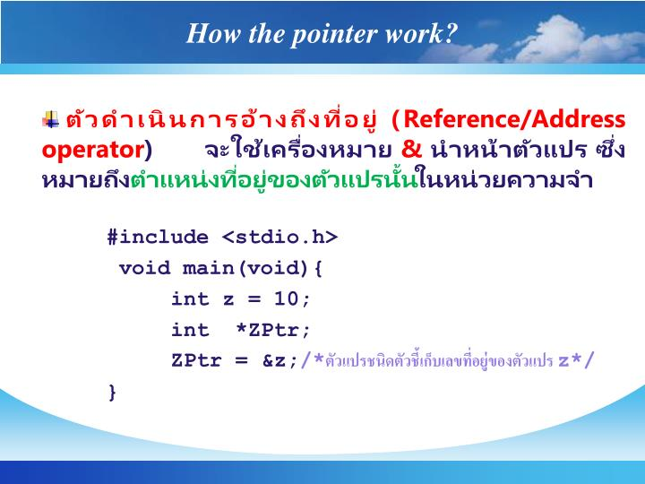 How the pointer work?