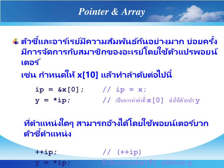 Pointer & Array