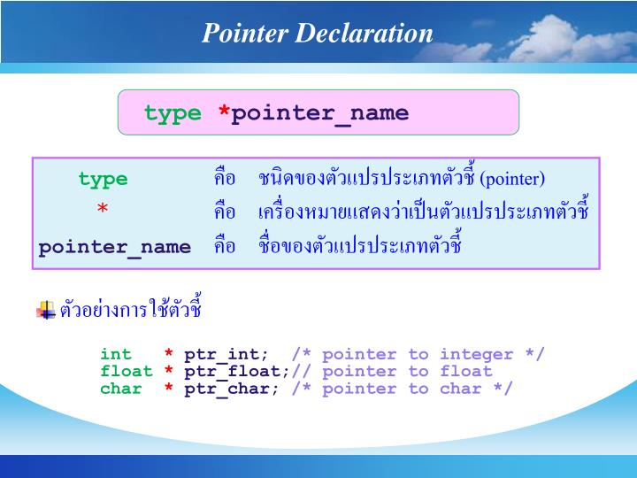Pointer Declaration