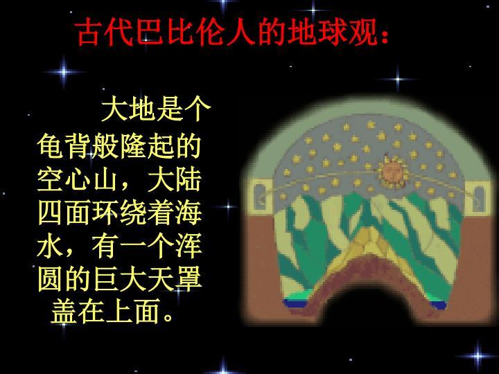 古代巴比伦人的地球观: